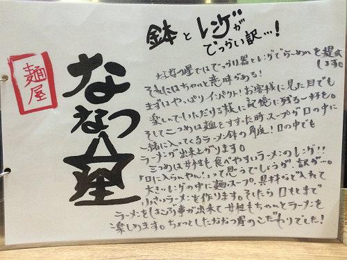 麺屋ななつ星@大和高田市-07
