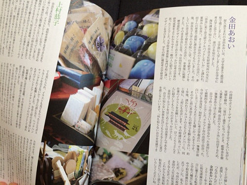 生駒あさみさんの新刊『ならびたり』-07
