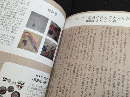 生駒あさみさんの新刊『ならびたり』-09