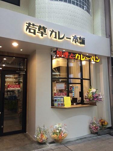 カレーパン@若草カレー本舗(もちいどのセンター街)-01