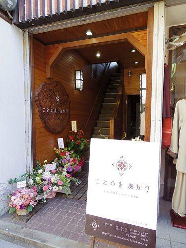 雑貨カフェ&BAR『ことのまあかり』@奈良市-01