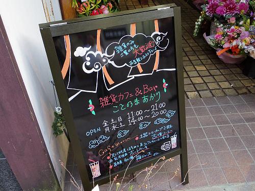 雑貨カフェ&BAR『ことのまあかり』@奈良市-02