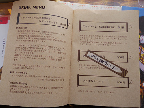 雑貨カフェ&BAR『ことのまあかり』@奈良市-12