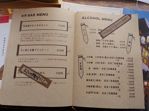 雑貨カフェ&BAR『ことのまあかり』@奈良市-14