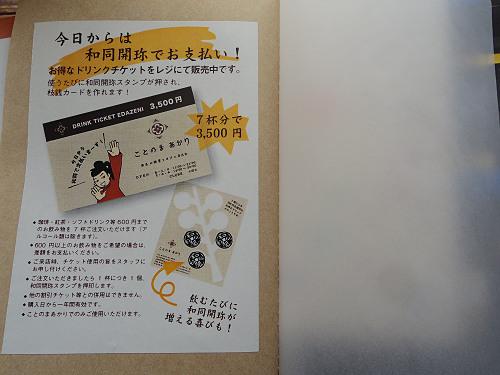 雑貨カフェ&BAR『ことのまあかり』@奈良市-15