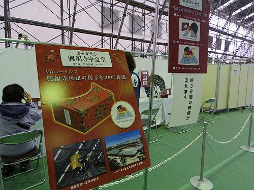 興福寺 特別公開2015 中金堂再建現場-08