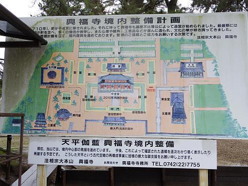 興福寺 特別公開2015 中金堂再建現場-31