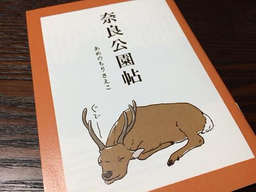 素敵な鹿イラスト!リトルプレス『奈良公園帖』を購入