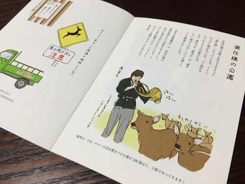 『奈良公園帖』by あめのもりさえこさん-02
