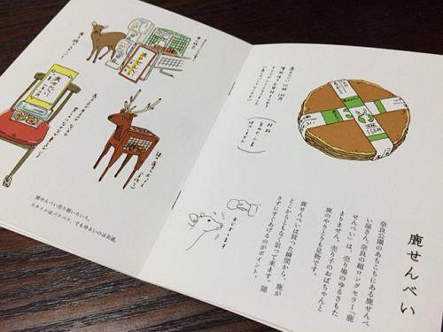『奈良公園帖』by あめのもりさえこさん-03