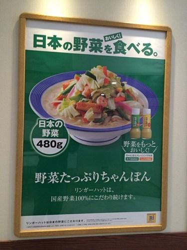 リンガーハット@アピタ西大和店(上牧町)-02