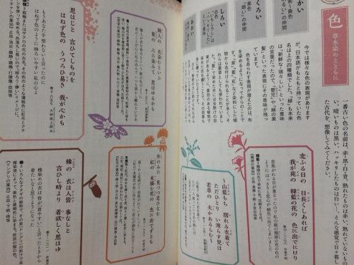 お勧めの万葉集本『よみたい万葉集』-06
