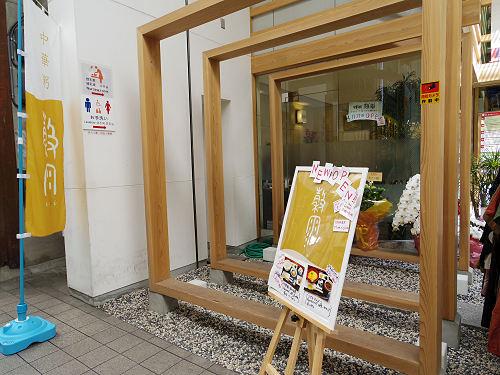 中華粥 穀雨@奈良市(もちいどの商店街)-01