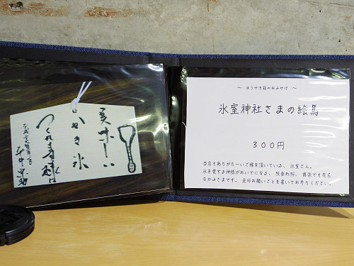 こおりとお茶のお店 ほうせき箱@奈良市-16