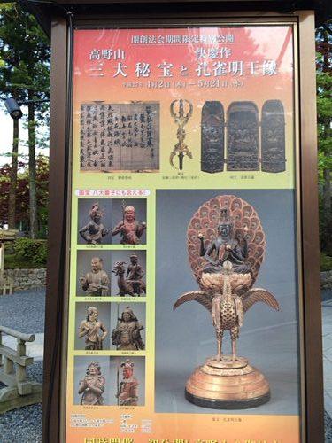 高野山開創1200年記念大法会@和歌山県高野町-19