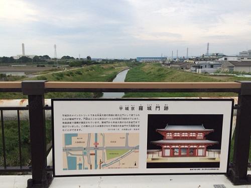 平城京の入口の正門があった『羅城門跡』@大和郡山市