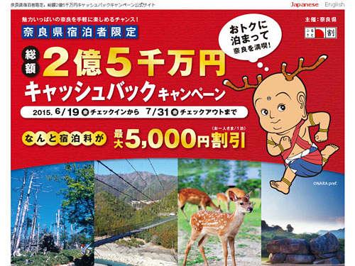「奈良県宿泊者限定2億5千万円キャッシュバックキャンペーン」始まる