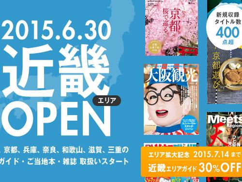 【奈良充】電子書籍版が「たびのたね」で購入可能に!