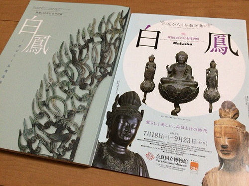 白鳳時代の仏教美術が圧巻!『白鳳』@奈良国立博物館