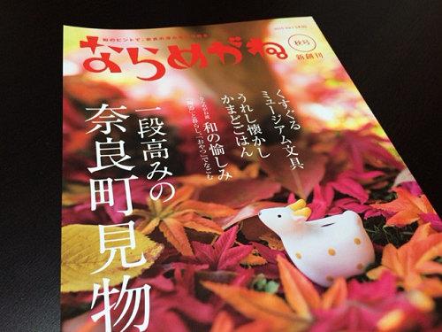 まったりと懐かしい。大人の奈良の情報誌『ならめがね』新創刊