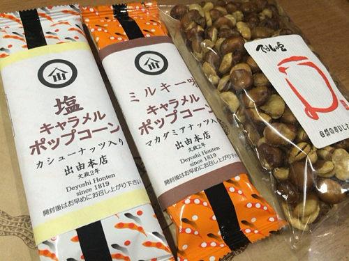 老舗が作る絶品キャラメルポップコーン『出由本店』@大和高田市