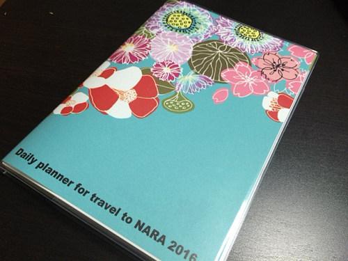 奈良を味わい尽くす手帳『奈良旅手帖2016年』今年も登場!