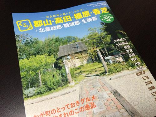 奈良中部にこだわったガイド本『くるり』発売になりました