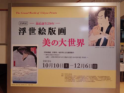 名所江戸百景がずらり『浮世絵版画 美の大世界』@奈良県立美術館