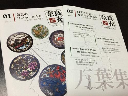リトルプレス【奈良充】02号「口ずさみたい万葉集の歌50」発売