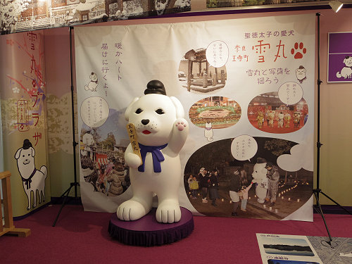 雪丸フィギュアと記念撮影も!王寺町は町中が『雪丸』でした