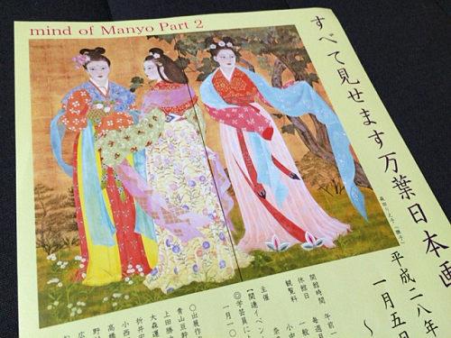 企画展『すべて見せます万葉日本画~人物~』@万葉文化館