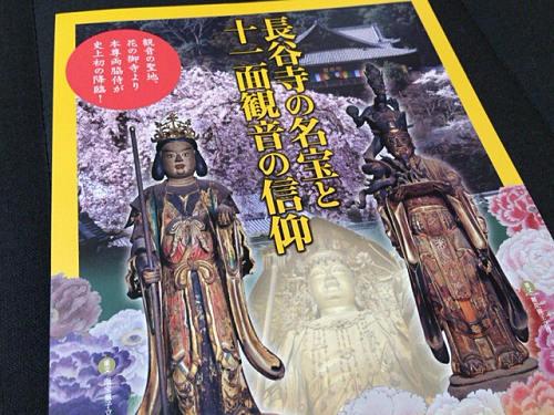 『長谷寺の名宝と十一面観音の信仰』@あべのハルカス美術館