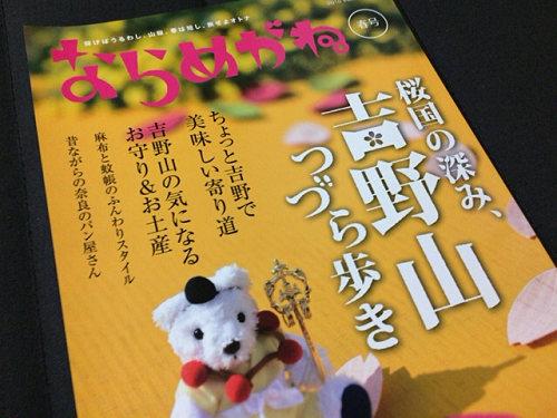 奈良の情報誌『ならめがね』2016年春号は「吉野山」特集!