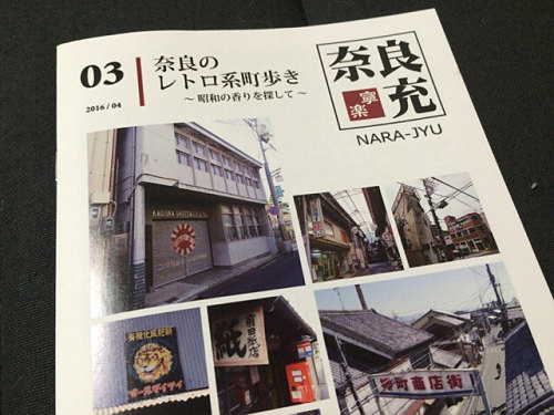第3号「奈良のレトロ系町歩き」発売 @リトルプレス【奈良充】