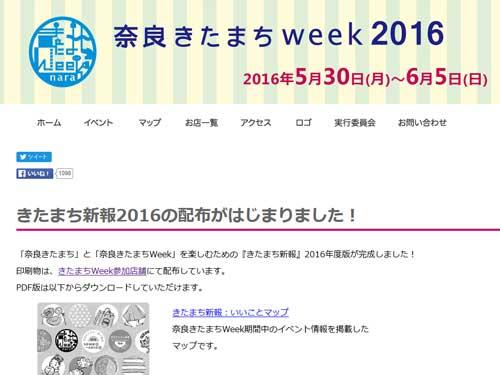 5月30日から『きたまちweek2016』開幕 @奈良きたまち