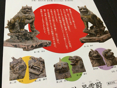800年も鎮座した獅子狛犬の特別公開『御出現!春日大社の神獣展』