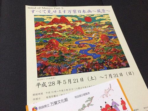 迫力の展示!『すべて見せます万葉日本画~風景~』@万葉文化館