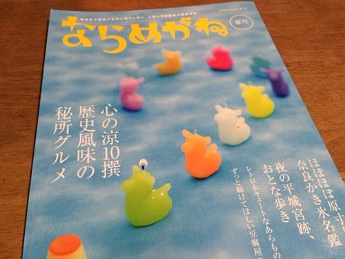 奈良雑誌『ならめがね』2016年夏号はディープなグルメ情報が!
