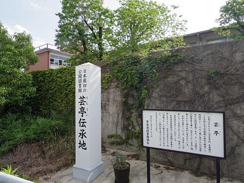 奈良時代の日本初の公開図書館『芸亭』伝承地 @奈良市