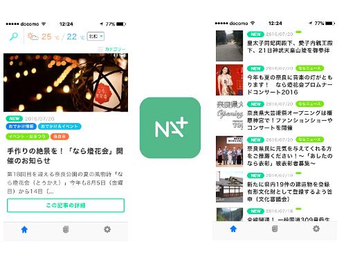 奈良の情報を手軽に!スマホ用無料アプリ『ナラプラス』
