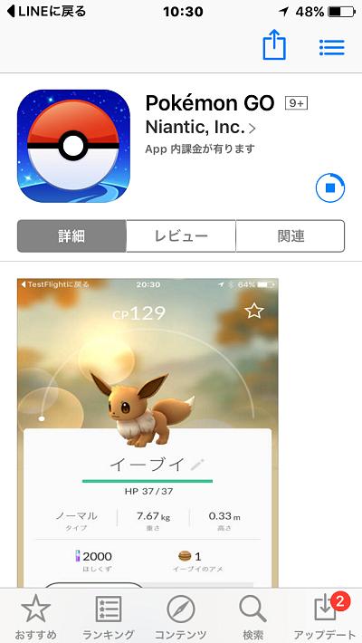 『Pokemon GO』散歩 @明日香村-01