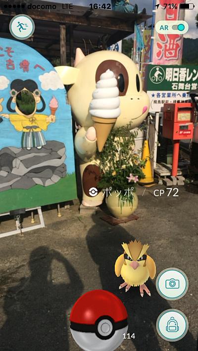 『Pokemon GO』散歩 @明日香村-17