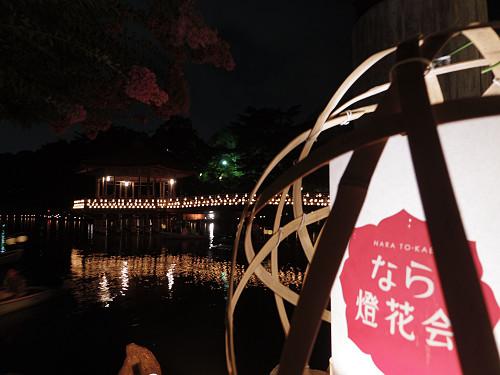 奈良の夏のほの灯りイベント『2016なら燈花会』