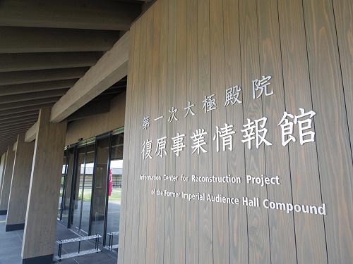 第一次大極殿院の整備を学べる『復原事業情報館』@平城宮跡