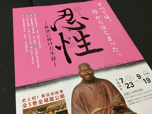 特別展『忍性 ─救済に捧げた生涯─』@奈良国立博物館