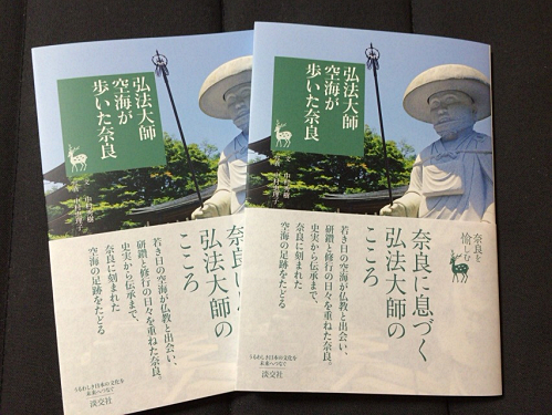 著書『奈良を愉しむ 弘法大師空海が歩いた奈良』が発売されます