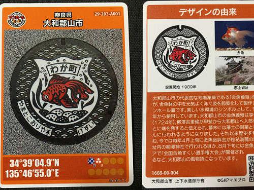 『マンホールカード』に大和郡山市のデザインが登場!