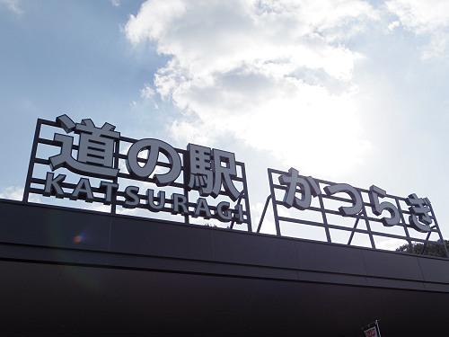 直売所もローカルグルメも充実『道の駅かつらぎ』@葛城市