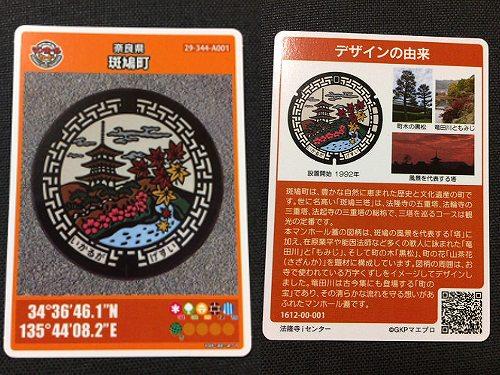 『マンホールカード』第3弾に「斑鳩町」が登場!