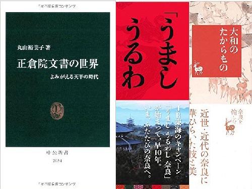 面白かった「奈良関連本」まとめ(2015~2016版)
